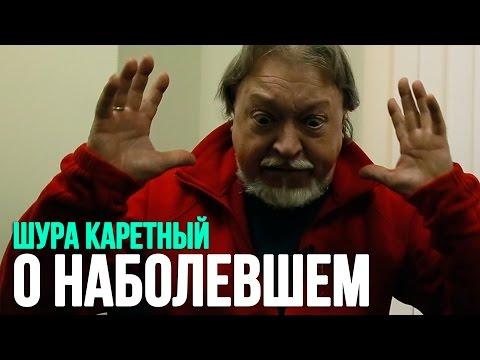Шура Каретный (1 видео) -