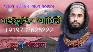 সাইফুদ্দিন আমিনী 2018।। আবে জমজম করে ছমছম। বাংলা ইসলামী গজল Bangla gajal Sarifuddin Amini