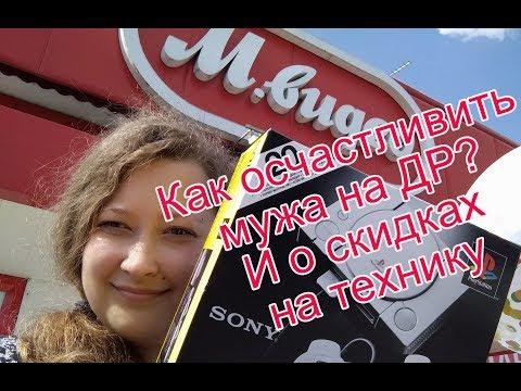 ПОДАРОК МУЖУ И СКИДКИ НА ТЕХНИКУ - Мвидео