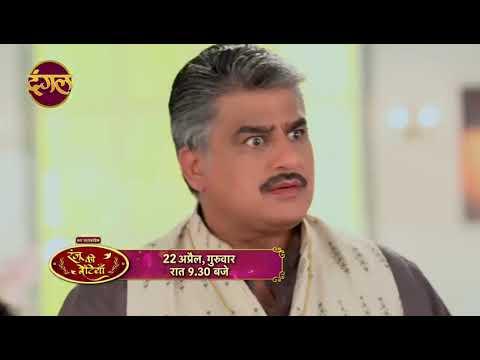 Ranju Ki Betiyaan   New TV Show promo   23 अप्रैल गुरुवार रात 9:30 Only On #DangalTVChannel