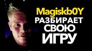 (Рус) Magiskb0Y @ Разбор Игры | 1 в 4