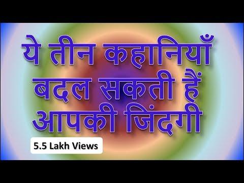 ये तीन कहानियाँ बदल सकती हैं आपकी जिंदगी| Motivational video in hindi
