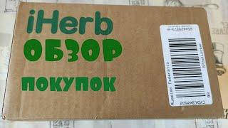 Iherb лучшее и самое необходимое//Набор минимум Витамины и Микроэлементы//Распаковка iherb