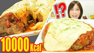 【大食い】巨大ミートボールの中にスパゲッティ!チーズとトマトソースがジューシーなお肉と良く絡んで美味しい![ホワイトサワーフルーツミックス][4kg][10000kcal]【木下ゆうか】