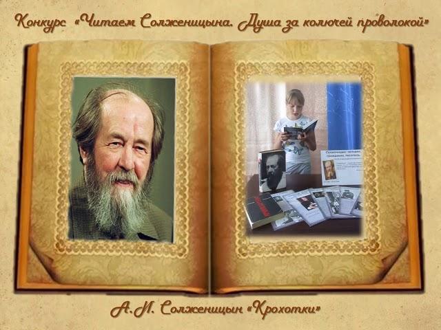 Изображение предпросмотра прочтения – ВалерияКутузова читает произведение «Крохотки: Костер и муравьи» А.И.Солженицына