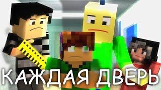 """Каждая Дверь""  (feat. Oxygen1um) Baldi's Baics in Education and Learning Minecraft Music Animation"