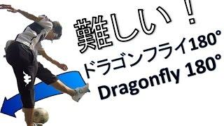 難しいよ!宿題リフティング足 ドラゴンフライ180 Dragonfly180° Hard footy technique
