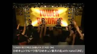 ひめキュンフルーツ缶 フリーライブ 「ひめキュン葉月の乱with nanoCUNE...