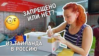 Отправка посылки из Таиланда в Россию. Правила. Запреты.