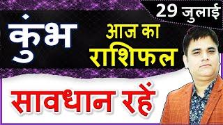 29July-2021 Kumbh Rashi - कुंभ- Aquarius Aaj KA Rashifal Daily/Dainik Horoscope Today/AstroSachin