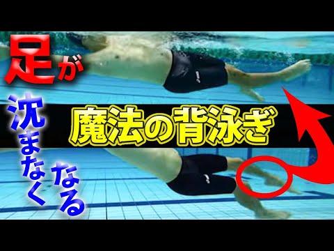 【背泳ぎ】体が絶対に沈まないコツ