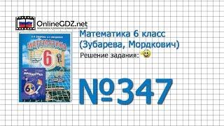 Задание № 347 – Математика 6 класс (Зубарева, Мордкович)