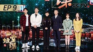 《一堂好课》 20200112| CCTV综艺