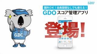 ゴルフ上達をサポート!GDOスコア管理アプリ