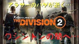 [division2]  永遠に拡張マガジンを求めます…  しゅーさんのディビジョン thumbnail