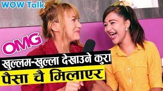 पैसा मिलाएर-खुल्लमखुल्ला देखाउने कुरा  Anjila Regmi   Wow Talk  Wow Nepal