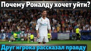 Друг Роналду рассказал правду о ситуации с Криштиану в Реале. Чем недоволен Роналду?