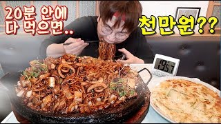 If I eat it all within 20 minutes, I will get 10 million won(10,000 $) ?!?! jjajangmyeon mukbang