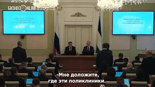 «Где поликлиники? У нас люди умирают!» - Хабиров отчитал министров Башкирии