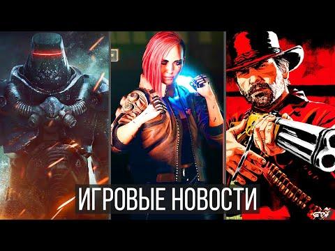 ИГРОВЫЕ НОВОСТИ Cyberpunk 2077, PS5, Проблемы у RDR 2, Diablo 4, Deep Down, Star Wars, Dragon Age 4