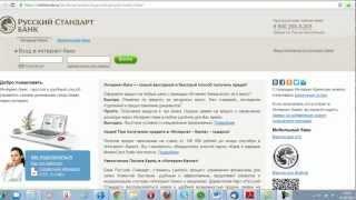 Урок по интернет банку Русский стандарт