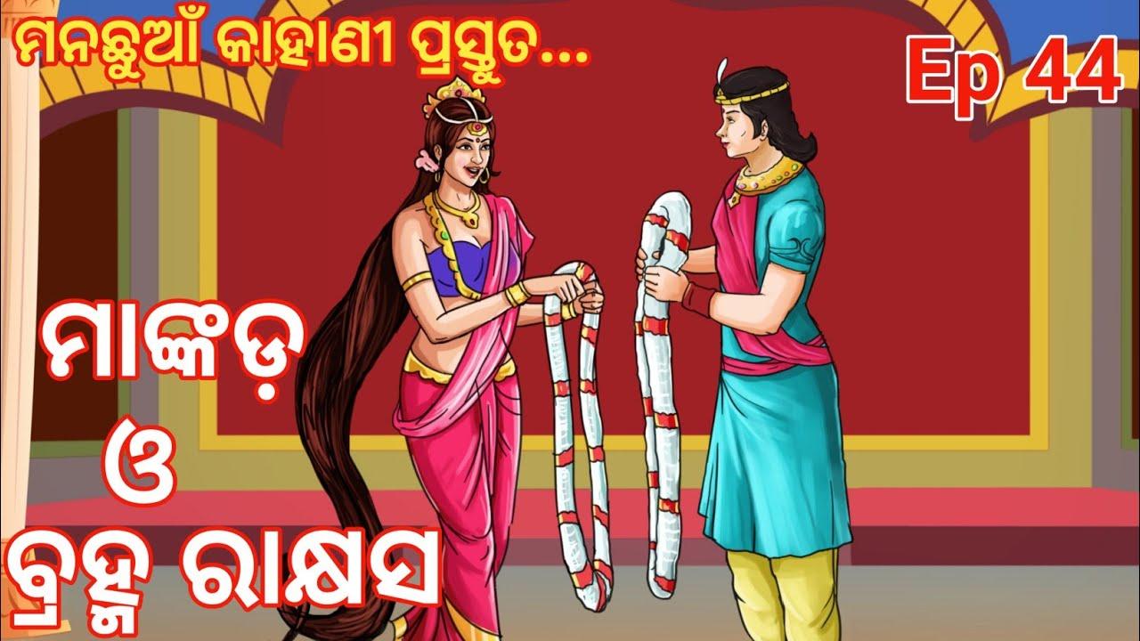 Mankad O Brahma Rakshas Ep 44 ll Brahmarakshas ll odia gapa ll odia story ll Manachhuan kahani ll
