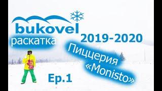 "Bukovel 2019-2020, пиццерия Monisto, отель ""Запорізька Січ"""