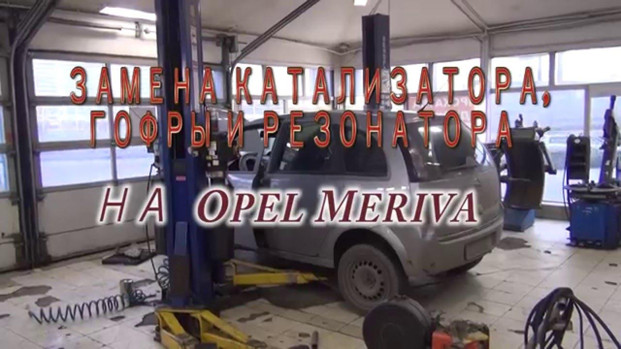 Катализатор для Opel Meriva A 1 6 (Z16XEP) - Exist ru