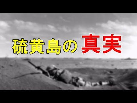 海外の反応外国人仰天!!硫黄島での日本軍の強さに米軍は腰を抜かして驚いた!!舐めて戦った米軍に予想外の甚大な被害が発生!日本の名将の事実に世界が驚愕する!!感動