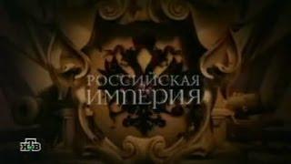 Российская Империя серия 9. Николай I, часть 1