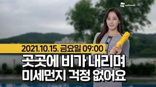 [웨더뉴스] 오늘의 미세먼지 예보 (10월 15일 09…