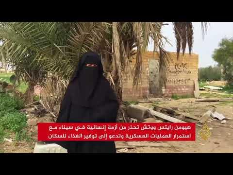 ووتش تحذر من أزمة إنسانية شمالي سيناء  - نشر قبل 2 ساعة