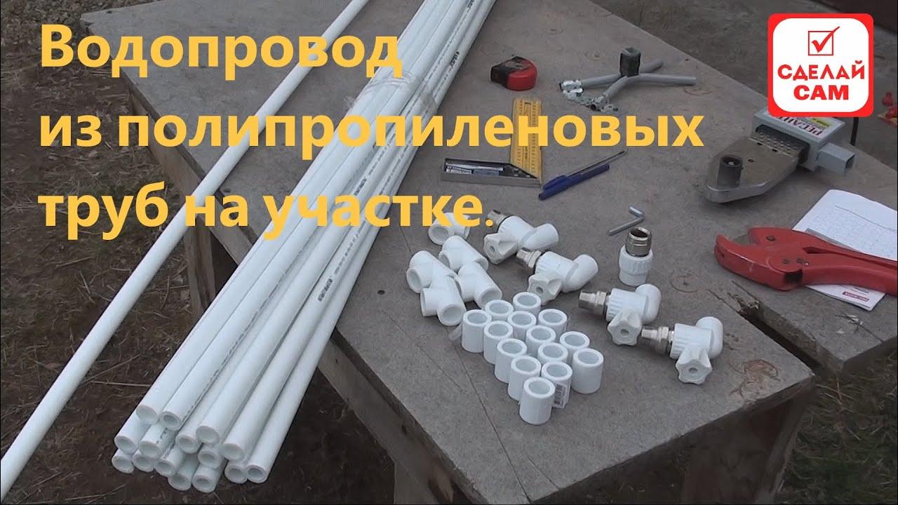 Делаем водопровод на участке из полипропиленовых труб