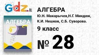 № 28 - Алгебра 9 класс Макарычев