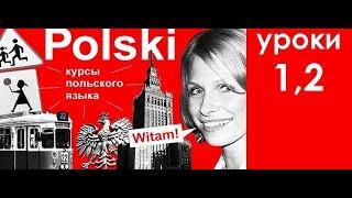 Польский язык 1 и 2 урок. Для начинающих