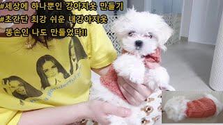 #강아지옷만들기#재료따윈필요 없는 최간단 가성비갑!!내…