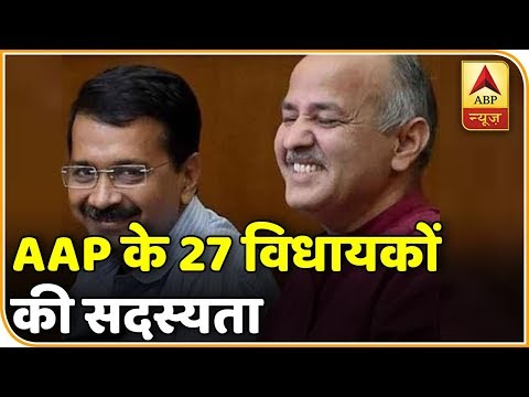 पंचनामा: दिल्ली में नहीं जाएगी AAP के 27 विधायकों की सदस्यता | ABP News Hindi