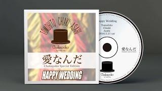 余興ムービー  「愛なんだ/V6 〜HAPPY WEDDING〜」 Chakapoko ver.