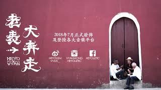 Heyo x Vyan【老表大奔走】-05獨弦琴 ft. Mc Yan