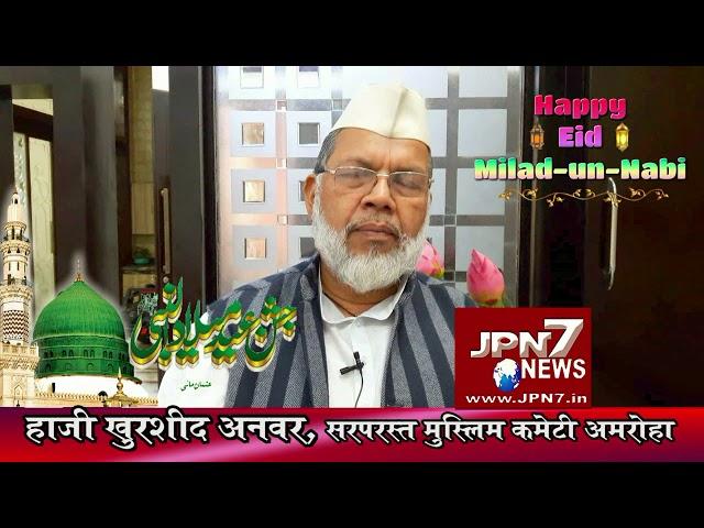 हाजी खुर्शीद अनवर, सरपरस्त मुस्लिम कमेटी की ओर से ईद मिलादुन्नबी की मुबारकबाद#JPN7NEWS