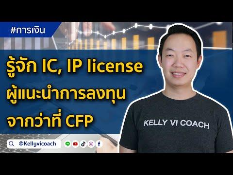 รู้จัก IC, IP license ผู้แนะนำการลงทุน จากว่าที่ CFP   Kelly VI Talk EP.35