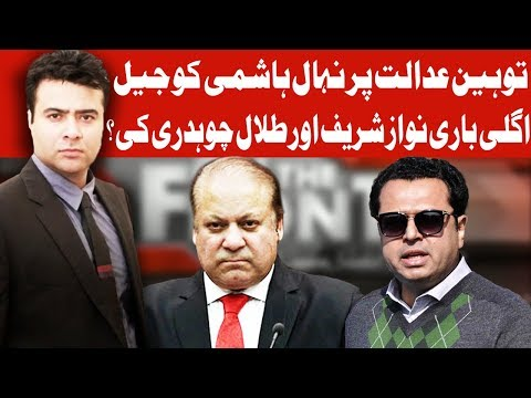 On The Front With Kamran Shahid - 1 February 2018 - Dunya News