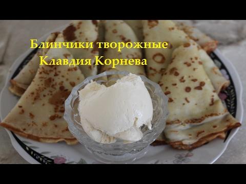 Рецепт Блинчики с творожной начинкой