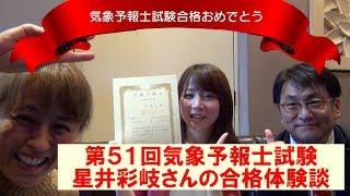 第51回気象予報士試験合格体験談その4<星井さん>(ラジオっぽいTV!2034)