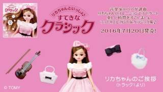 リカちゃんのご挨拶(CD『リカちゃんといっしょ♪す...