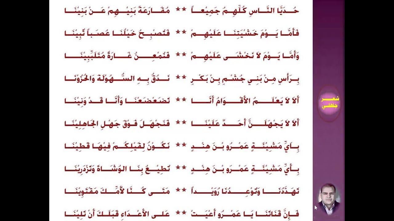 معلقة عمرو بن كلثوم pdf