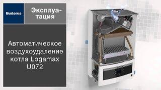 Автоматическое воздухоудаление котла Logamax U072(, 2016-11-30T12:15:44.000Z)