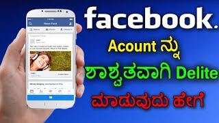 How To Delete Facebook Account Permanently Explain By Kannada    Mister Guna