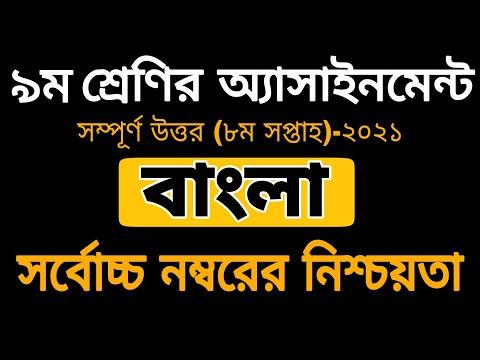 Class 9 Bangla Assignment 2021   ৯ম শ্রেণির বাংলা অ্যাসাইমেন্ট-২০২১    Class 9 8th Week Assignment