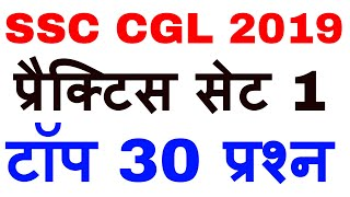 ssc cgl gk online test in hindi,ssc cgl 2019 gk test,ssc cgl 2019 mock test,ssc exam 2019 study